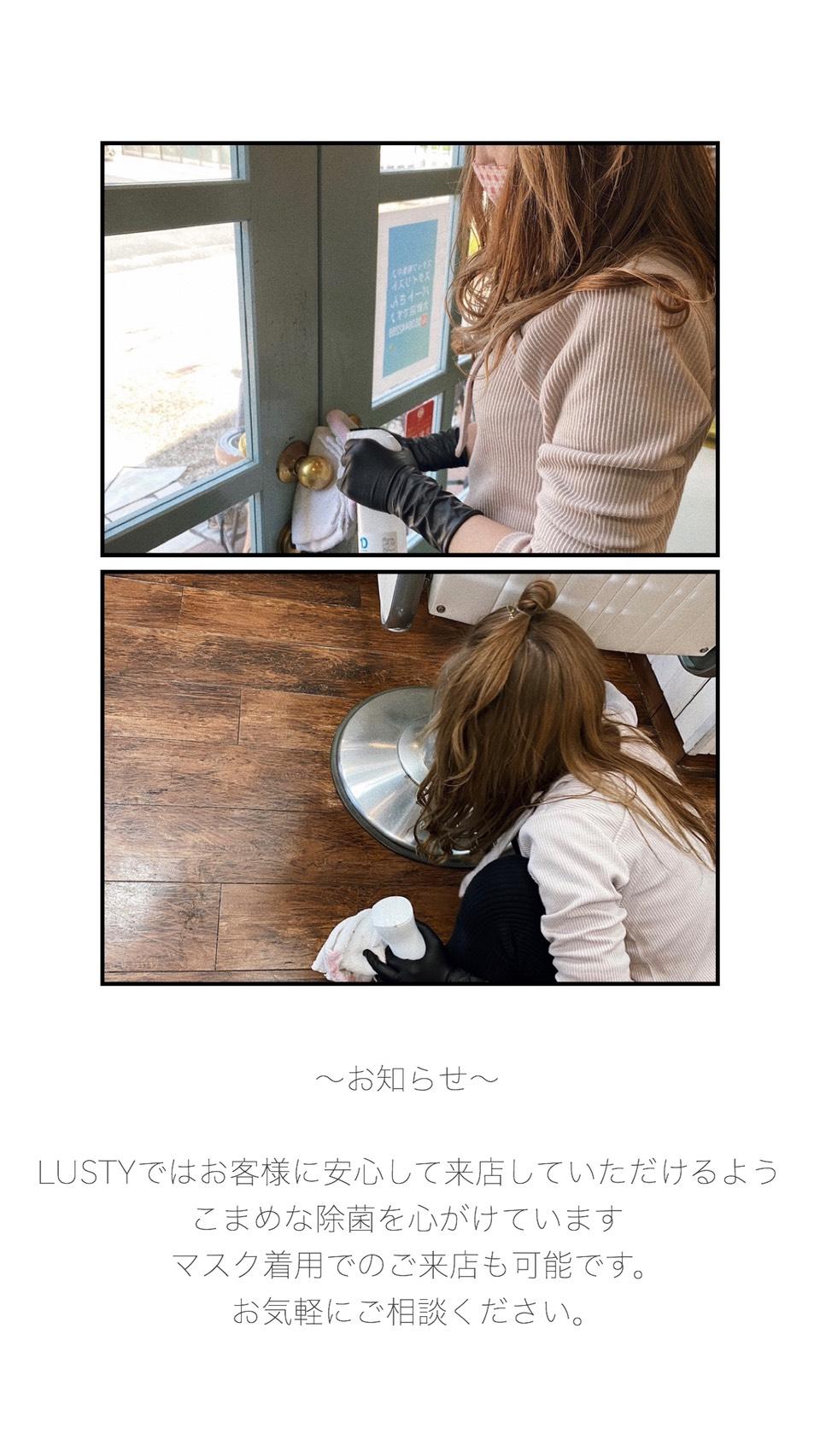 袋井市の美容室の新型コロナ対策